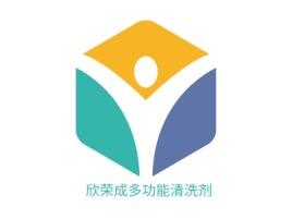 欣荣成多功能清洗剂企业标志设计