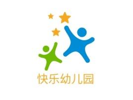 快乐幼儿园logo标志设计