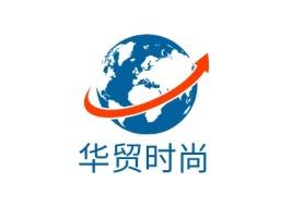 华贸时尚公司logo设计