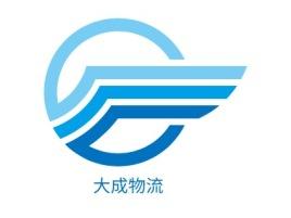 大成物流公司logo设计