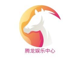 腾龙娱乐中心logo标志设计