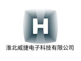 淮北威捷电子科技有限公司公司logo设计