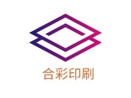 合彩印刷公司logo设计