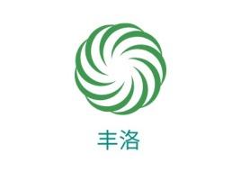 丰洛公司logo设计