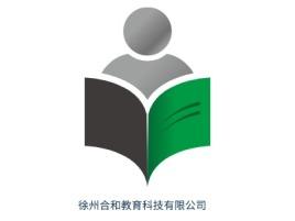 徐州合和教育科技有限公司logo标志设计