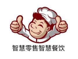 智慧零售智慧餐饮公司logo设计