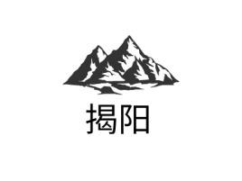 揭阳logo标志设计