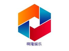 啊隆娱乐logo标志设计