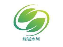 绿岩水利企业标志设计