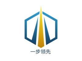 一步领先公司logo设计
