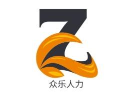 众乐人力公司logo设计