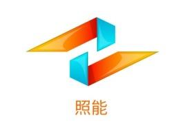 重庆照能企业标志设计