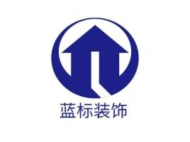 蓝标装饰企业标志设计