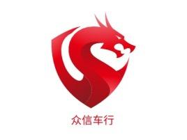 众信车行公司logo设计