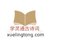 学灵通古诗词logo标志设计