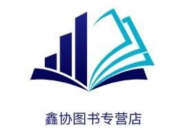 鑫协图书专营店logo标志设计