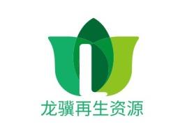 龙骥再生资源企业标志设计