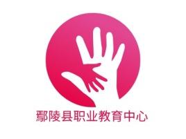 鄢陵县职业教育中心logo标志设计