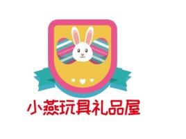 小燕玩具礼品屋店铺标志设计