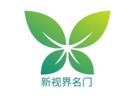 新视界名门企业标志设计