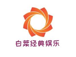 白菜经典娱乐门店logo设计
