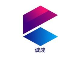 诚成公司logo设计