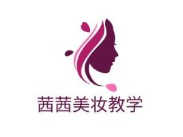 茜茜美妆教学门店logo设计