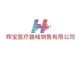 辉宝医疗器械销售有限公司企业标志设计