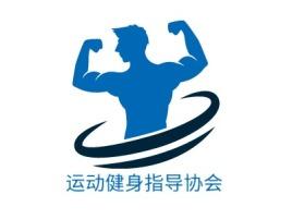 重庆运动健身指导协会logo标志设计