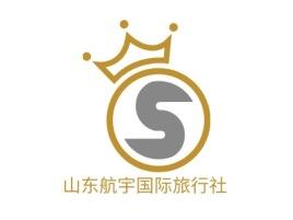 山东航宇国际旅行社logo标志设计