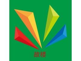 故楼logo标志设计