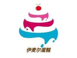 伊麦尔蛋糕品牌logo设计