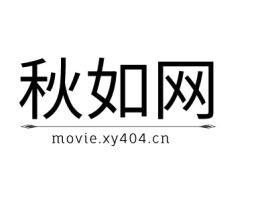 秋如网logo标志设计