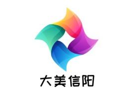 大美信阳logo标志设计