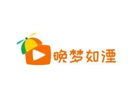晚梦如湮logo标志设计
