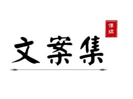 重庆文案集logo标志设计