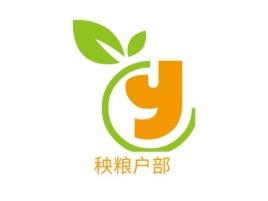 秧粮户部品牌logo设计