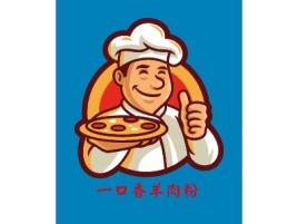 一口香羊肉粉品牌logo设计