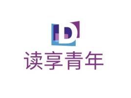 读享青年logo标志设计