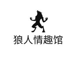 狼人情趣馆品牌logo设计