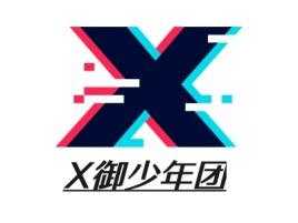 X御少年团logo标志设计