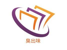 臭出味品牌logo设计