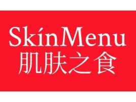 SkínMenu店铺标志设计