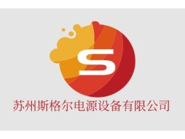 苏州斯格尔电源设备有限公司企业标志设计