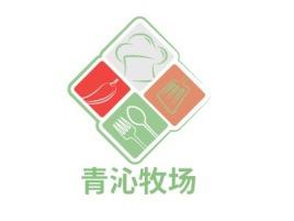 青沁牧场品牌logo设计