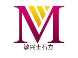 敏兴土石方公司logo设计
