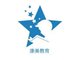 康美教育logo标志设计