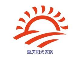 重庆阳光安防企业标志设计