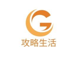 攻略生活公司logo设计