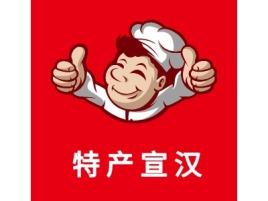 特产宣汉品牌logo设计